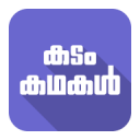 Malayalam Kadamkathakal APK 1 1 (malayalam kadamkathakal) Apk Free